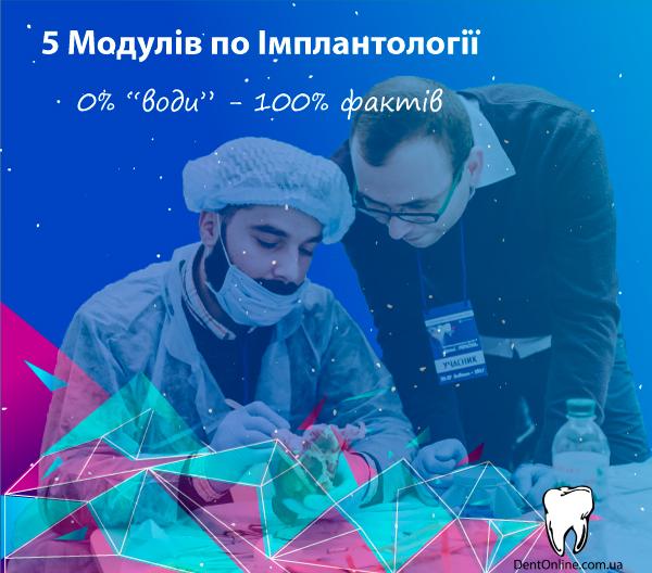 онлайн курс по імплантології